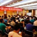 Primera conferencia nacional sobre liderazgo LGTB en China