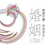 Un multitudinario Orgullo LGTB de Taiwán reclamará este año el matrimonio igualitario