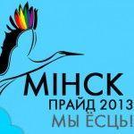 Bielorrusia: las autoridades de Minsk obstaculizan los actos del Orgullo de 2013