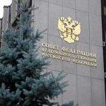 La cámara alta del Parlamento ruso convalida la aprobación de las leyes homófobas