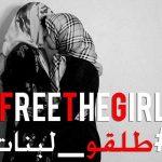 Absueltas las dos adolescentes marroquíes detenidas por besarse y abrazarse en su propio domicilio