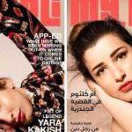 La publicación por primera vez en árabe de una revista LGTB causa indignación en Jordania
