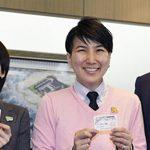 Fukuoka se convierte en la segunda gran ciudad de Japón con una ley de uniones de hecho para parejas del mismo sexo